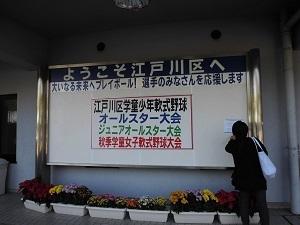 オールスター・Jrオールスター大会 試合結果!!